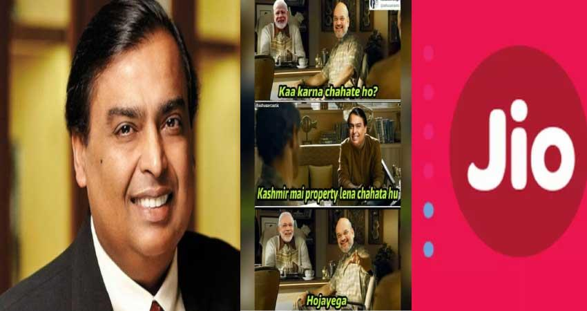 Jio  launch Free JioGigafiber and led see funny memes
