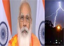 देश के अलग-अगल इलाकों में आकाशीय बिजली गिरने से 60 से ज्यादा लोगों की मौत, PM मोदी ने जताया दुख