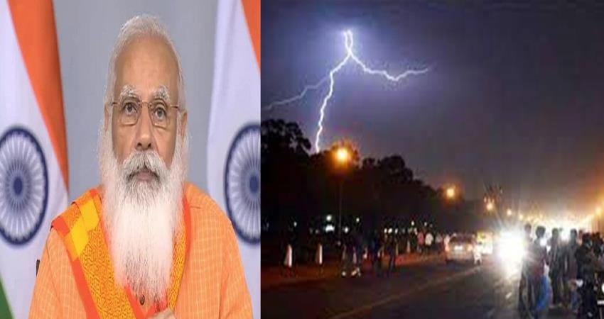 60-people-died-due-to-lightning-in-different-areas-of-the-country-pm-modi-expressed-grief