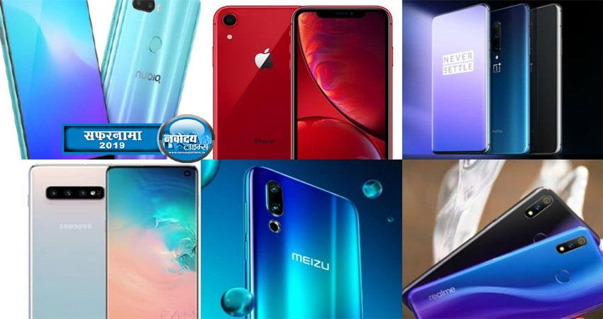 smart phones smartly kept the recession in 2019