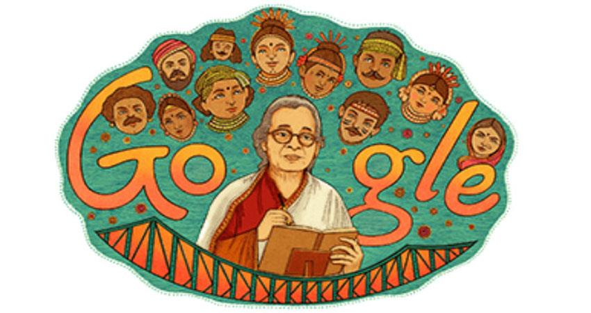 लेखिका महाश्वेता देवी को गूगल ने डूडल बनाकर किया सम्मानित, जानें उनके बारे में - google-makes-doodle-for-writer-mahashweta-devi