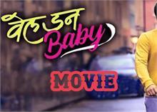 9 अप्रैल को अमेजॉन प्राइम पर मराठी फिल्म  Well Done Baby का होगा ग्रैंड प्रीमियर