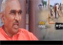 बलिया गोलीकांड: BJP विधायक ने दी सफाई, कहा- आरोपी ने आत्मरक्षा में चलाई गोली