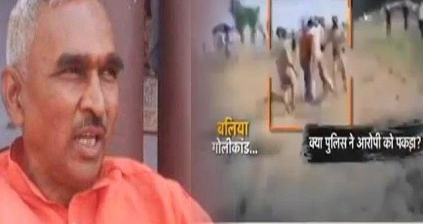bjp mla surendra singh defends on ballia firing incident pragnt