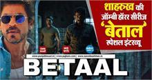 'बेताल' की स्टारकास्ट ने खोले वेब सीरीज से जुड़े कई राज, देखें Exclusive Interview