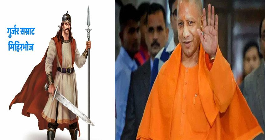 after jat raja, now bjp will engage the voters through gujjar emperor mihir bhoj