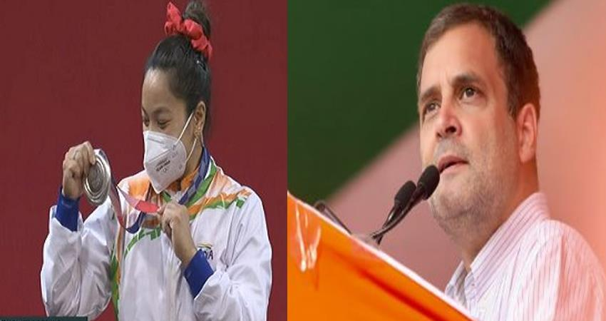rahul-congratulated-on-mirabai-chanu-s-victory-said-india-is-proud-of-its-daughter-prshnt