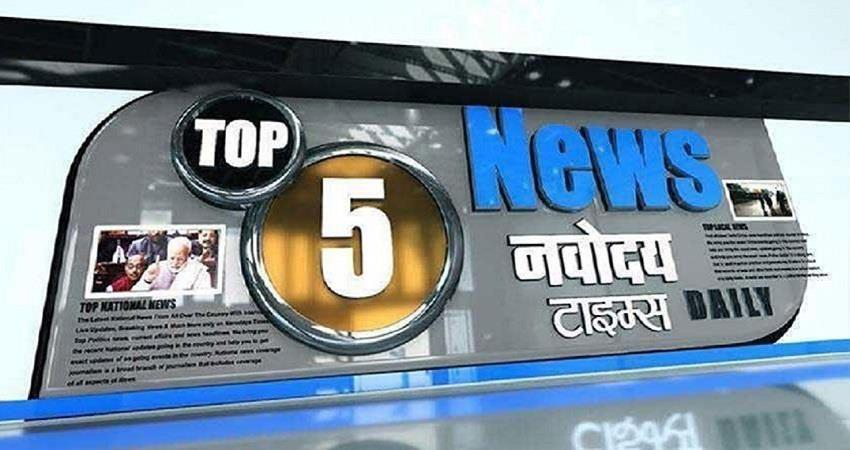 top news khabre afternoon bulletin 9th july 2020 prshnt