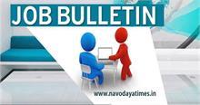 CISF से लेकर Oil india limited तक में निकली बंपर नौकरी, पढ़ें टॉप Job न्यूज