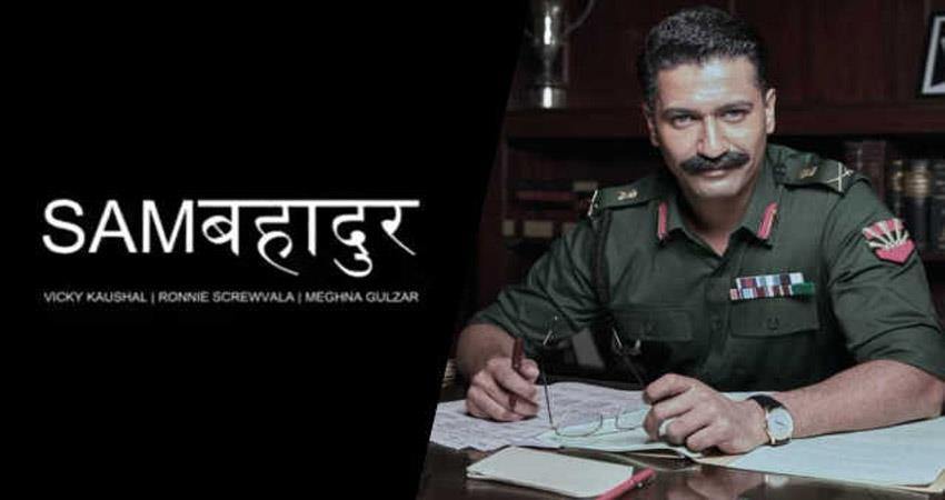 vicky-kaushal-and-meghna-gulzar-s-next-titled-sam-bahadur-sosnnt