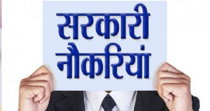 bumper recruitments in this government department salary up to 1.5 lakh per month anjsnt