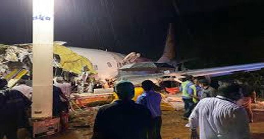 kerala dgca had already predicted the accident djsgnt