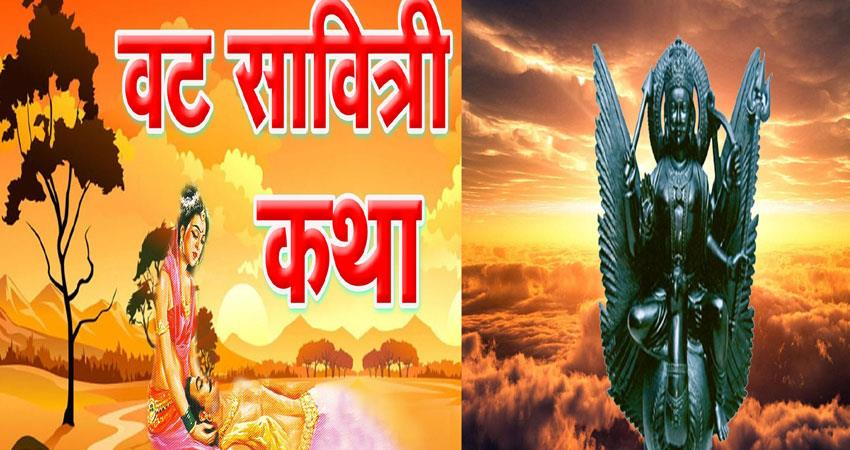 vat-savitri-vrat-in-3-june-read-the-story-in-hindi