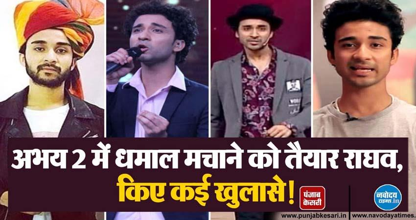 raghav-juyal-talks-about-his-negative-character-in-abhay-2-sosnnt