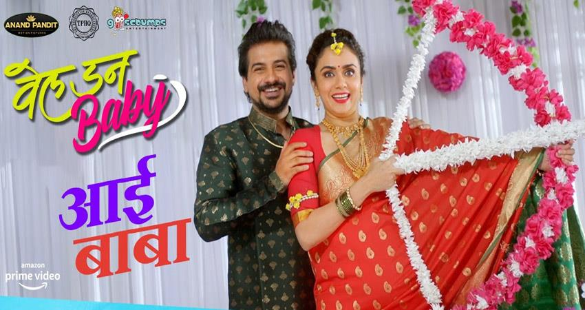 new track from marathi film aai baba is out now sosnnt