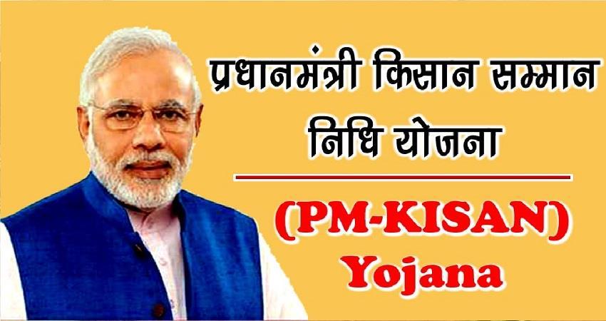 PM किसान योजना: 9 करोड़ किसानों के खाते में डाली गई 6-6 हजार रुपये, ऐसे करें चेक - pm kisan samman nidhi yojna gov sent more than 6 thousand djsgnt