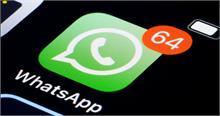 Whatsapp यूजर्स ध्यान दें! नए अपडेट के लिए रहें तैयार वर्ना अकाउंट करना पड़ेगा डिलीट