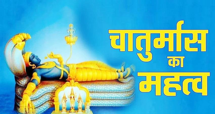 this time there will be chaturmas for 5 months, know the special things of this day prshnt
