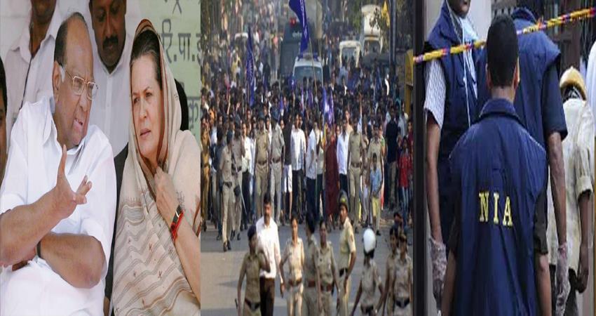 bhima koregaon case congress and ncp attack central government nia
