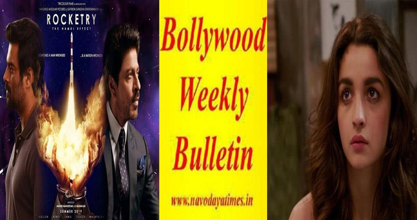 filmi-duniya-filmi-duniya-weekly-top-ten-bollywood-news-03rd-april-sosnnt