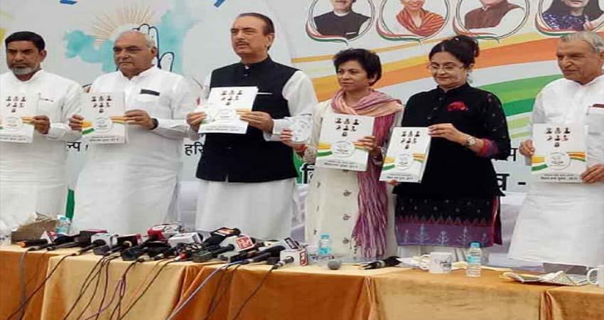 haryana assembly election 2019 congress manifesto today ghulam nabi azad