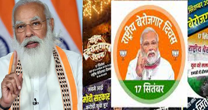 congress on pm modi''''s birthday said this day is unemployment day anti farmer''''s day prshnt