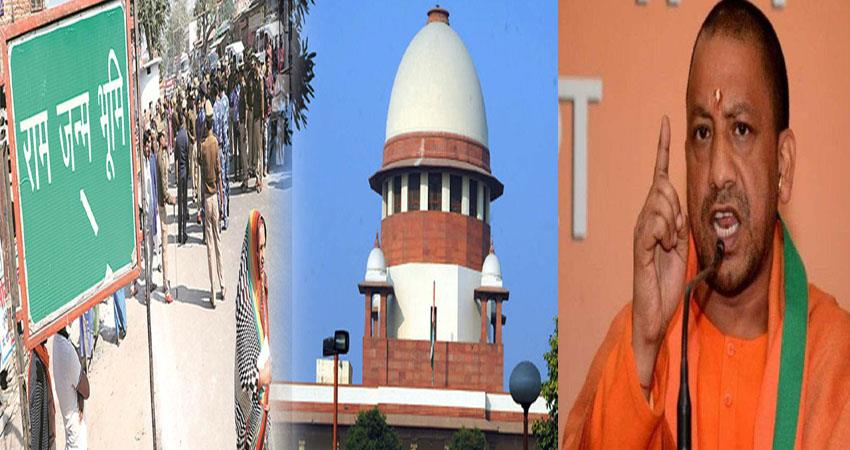 supreme court hearing on ayodhya case cm yogi adityanath uttar pradesh alert