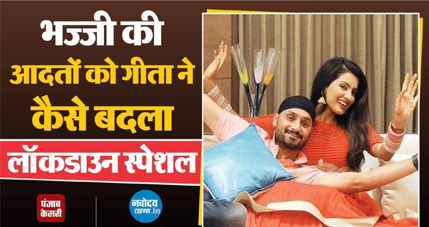 bollywood actress geeta basra exclusive interview on lockdown life harbhajan singh aljwnt