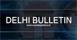 राजधानी में हुई सियासी उठा-पटक से लेकर जुर्म तक, पढ़ें दिल्ली की बड़ी खबरें