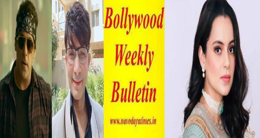 weekly top ten bollywood news 26th june sosnnt