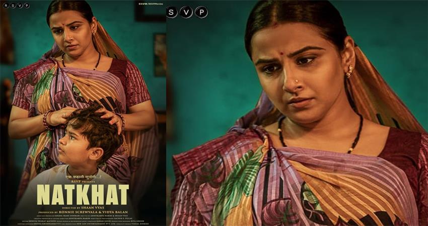 vidya balan short film natkhat is released now sosnnt