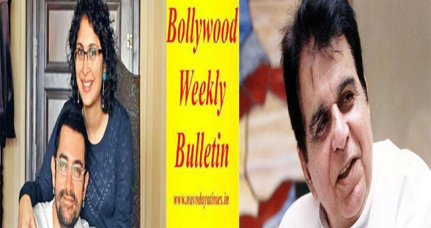 weekly-top-ten-bollywood-news-10th-july-sosnnt