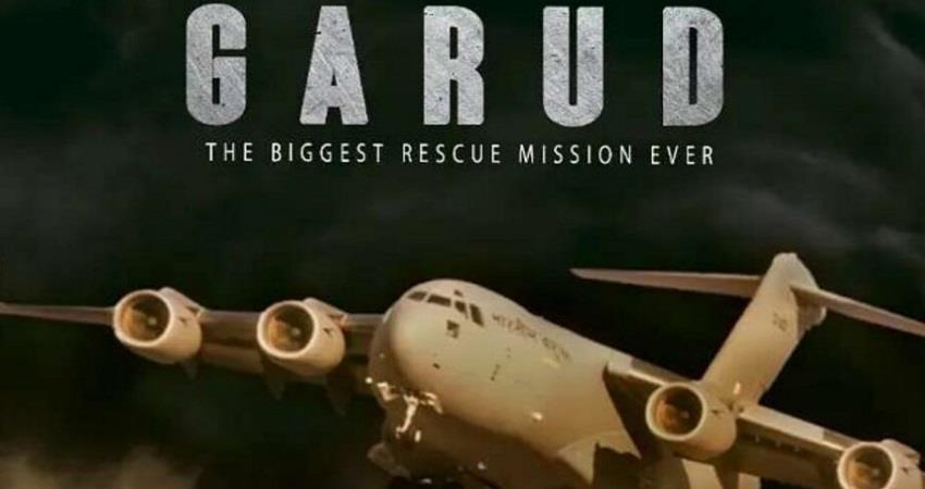 Ajay Kapoor, Subhash Kale announce Garud based on Afghan rescue crisis