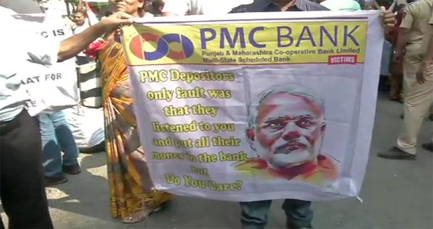 uddhav thackeray  pmc bank narendra modi devendra fadanvis