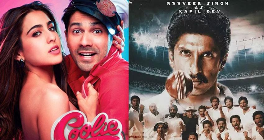 bollywood films release date postponed from year 2020 to 2021 aljwnt