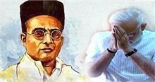 PM मोदी ने कहा- राष्ट्र निर्माण का आधार हैंवी डी सावरकर के संस्कार