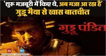'मिर्जापुर 2' में गुड्डू भैया की वापसी मचाएगी बवाल, सुनिए अली फजल की जुबानी