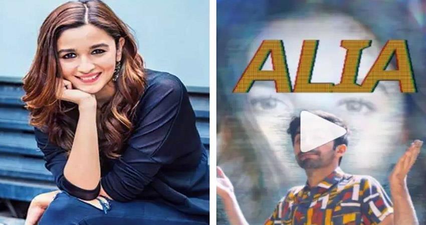 pakistani rapper muhammad shah rap song on alia bhatt video viral sosnnt