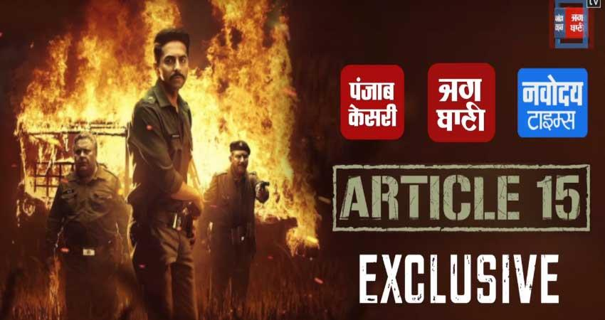 exclusive-interview-with-starcast-of-article-15