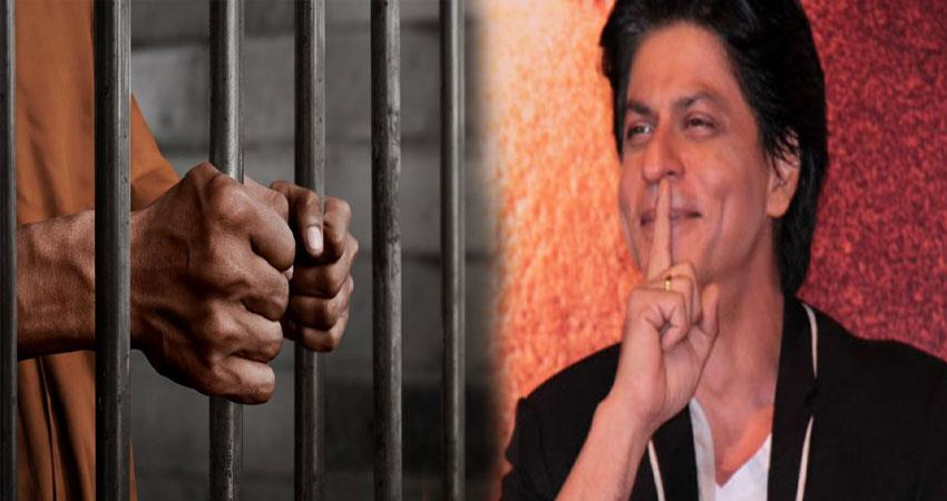 shah rukh khan has also been spent in jail know what is the whole matter anjsnt