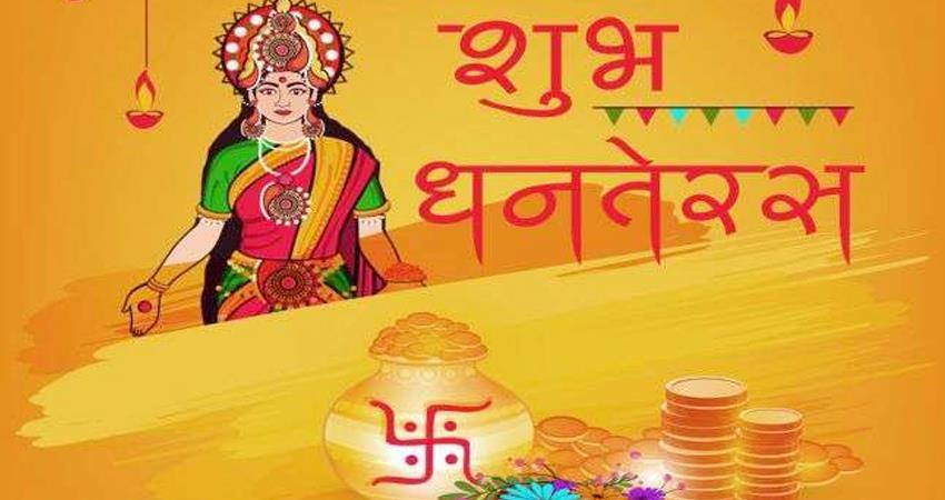 shop for these 5 things on dhanteras there will never be a shortage of money at home prshnt