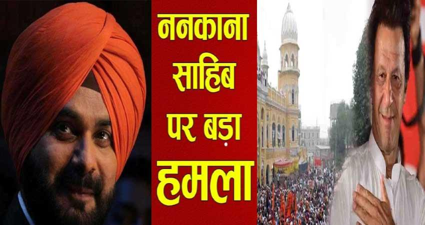 navjot singh sidhu troll on social media for nankana sahib gurdwara stoning