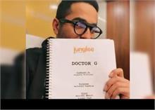 आयुष्मान खुराना जंगली पिक्चर्स की अगली फिल्म में बतौर 'डॉक्टर जी' में रूप में दिखाई देंगे