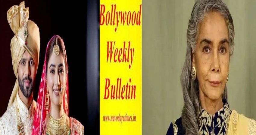 weekly-top-ten-bollywood-news-17th-july-sosnnt