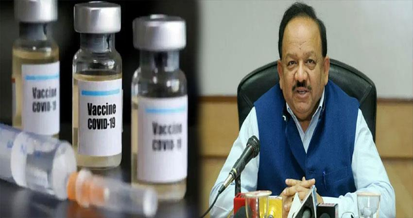 harsh vardhan said corona vaccine can be available by first quarter of next year pragnt