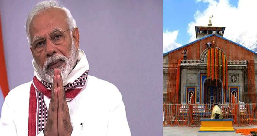 Uttarakhand Priests worshiped in Badrinath on behalf of PM Modi PRSHNT