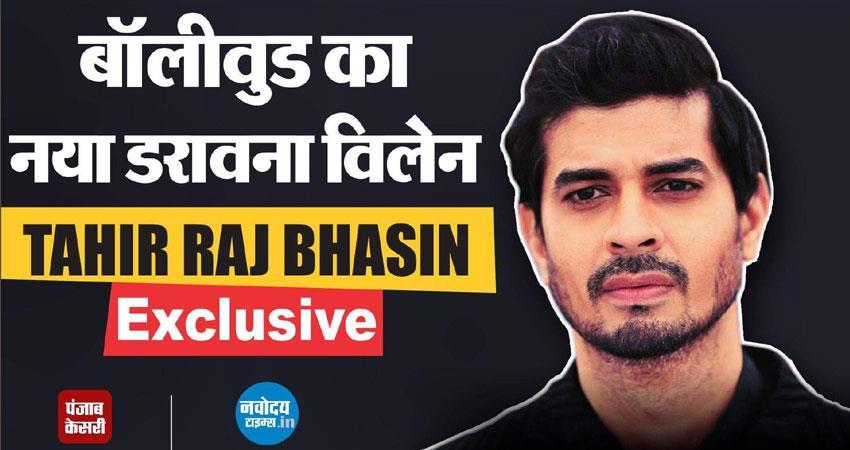 bollywood actor taahir raj bhasin exclusive interview aljwnt