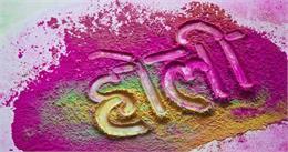 #Holi2018: चाइनीज कलर्स को करें बॉय-बॉय, घर बैठे बनाएं हर्बल रंग