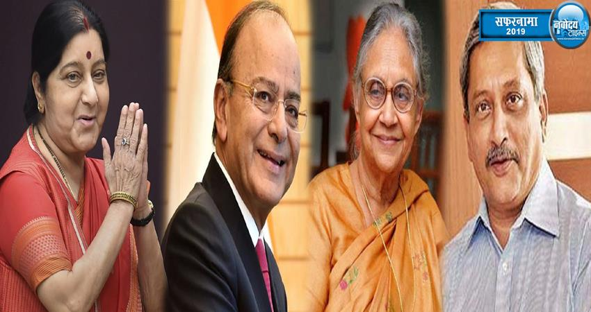 year ender 2019 indian politicians who passed away this year