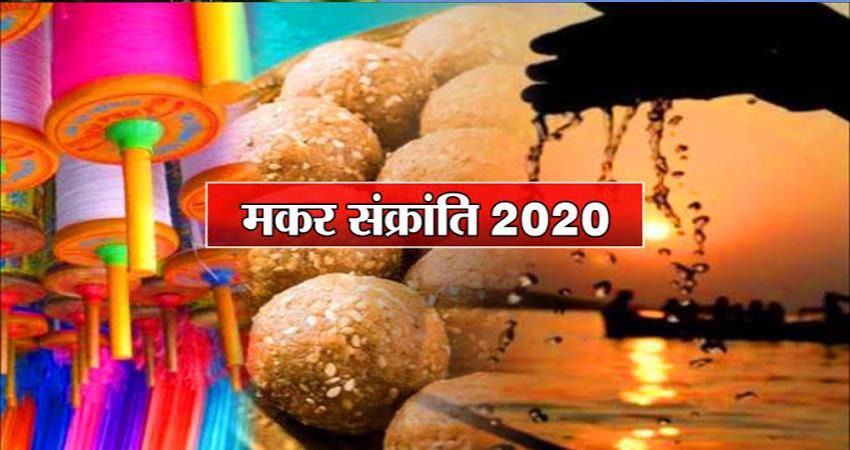 makar sankranti something special in 2020 know the story of the festival with auspicious time